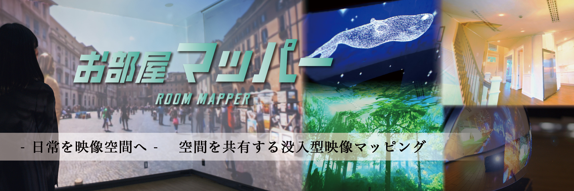 ROOM MAPPER